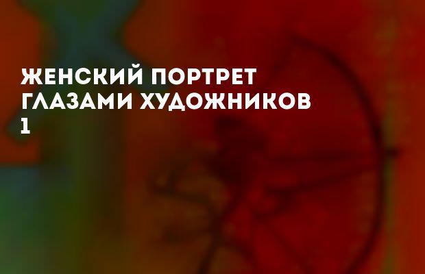 Женщины глазами великих русских художников. Что стало с героинями ... | 400x620