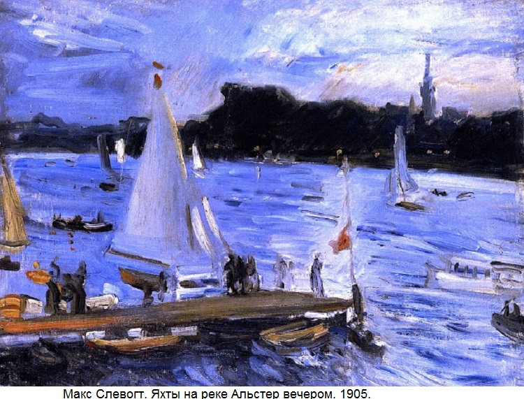 Max Slevogt - Sailboats on the Alster River in the Evening, 1905
